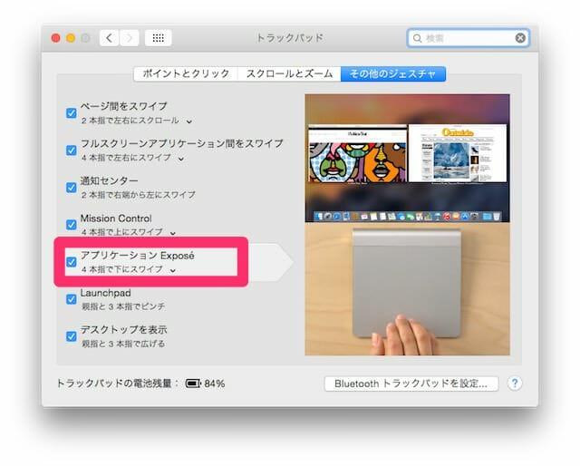 アプリケーション Expose