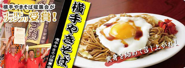 日本三大やきそばの一つ「横手やきそば」を食す