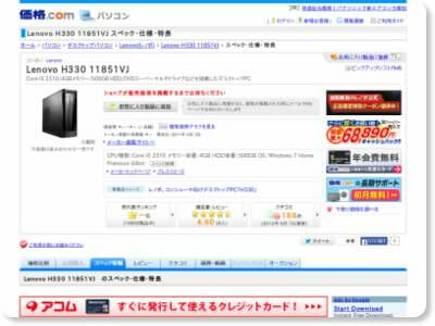 Lenovo H330 Core i5 2310 1185-1VJ