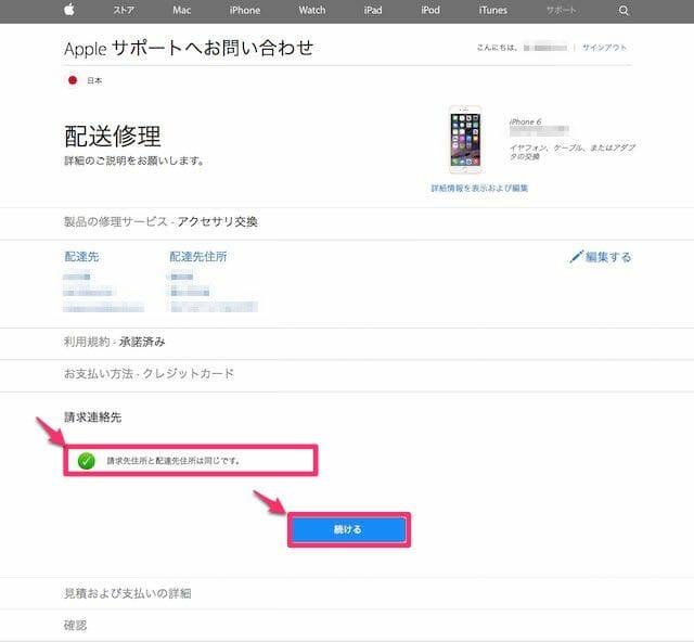 14Apple Exchange service