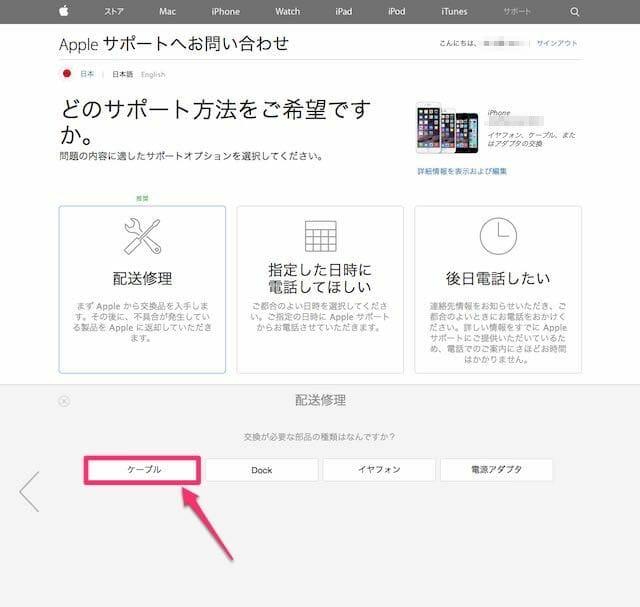 8Apple Exchange service