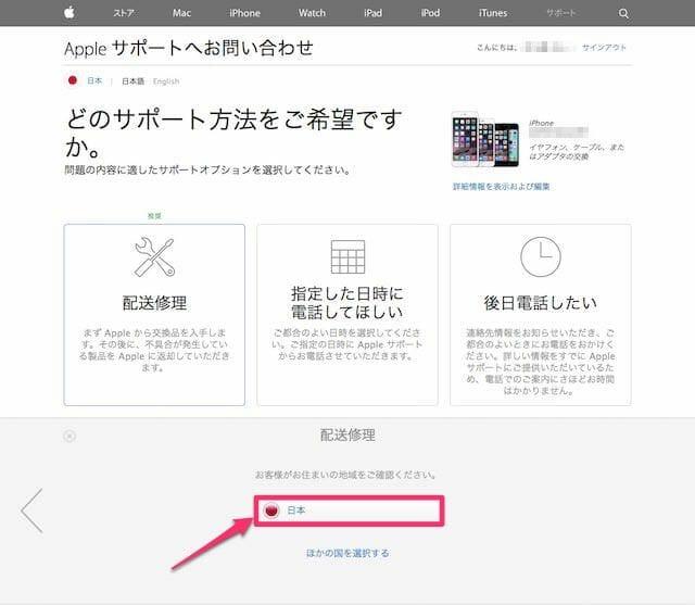 9Apple Exchange service