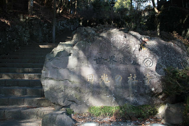 10東照宮石碑