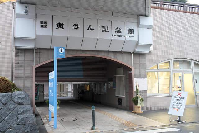 9寅さん記念館