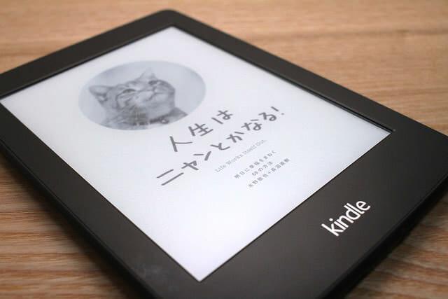 iPad と Kindle Paperwhite との読書体験の違い(その1)