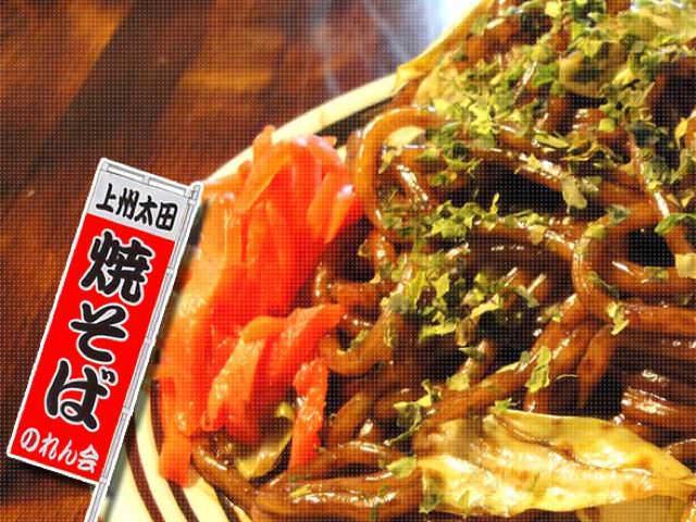 第3弾 日本三大やきそばの一つ「太田焼きそば」を食す