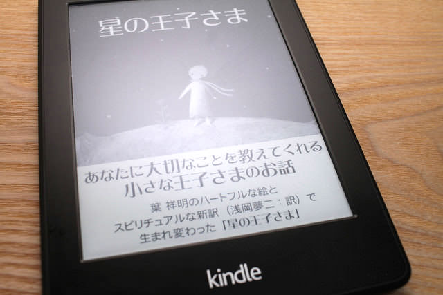 iPad と Kindle Paperwhite との読書体験の違い(その2)