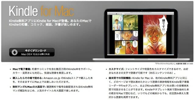 2 Kindle for Mac リリース