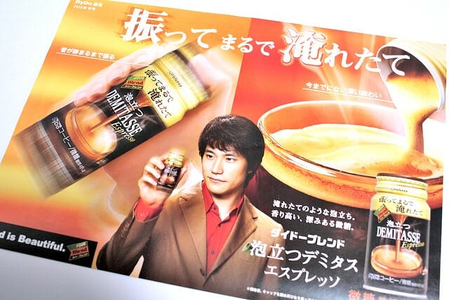 このご時世、わざわざ振って飲ませる缶コーヒーの実力は?