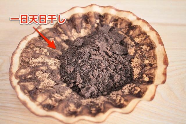 13 コーヒーの抽出かす 乾燥