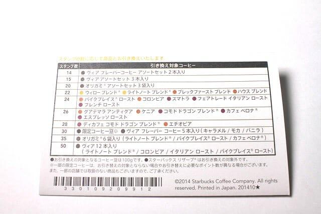 8スタンプカード 引き替え商品
