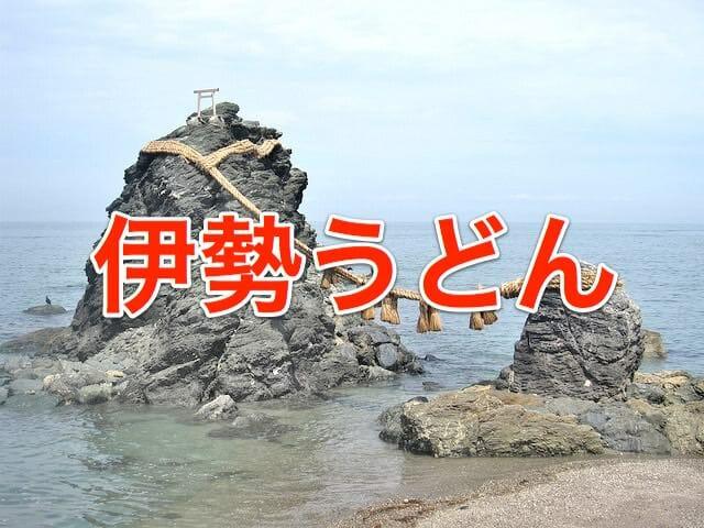 日本三大うどんじゃないけど、コシのなさで讃岐うどんに真っ向勝負する伊勢うどん!