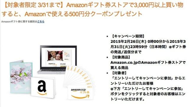 Amazonギフト券ストア500円分クーポンプレゼント