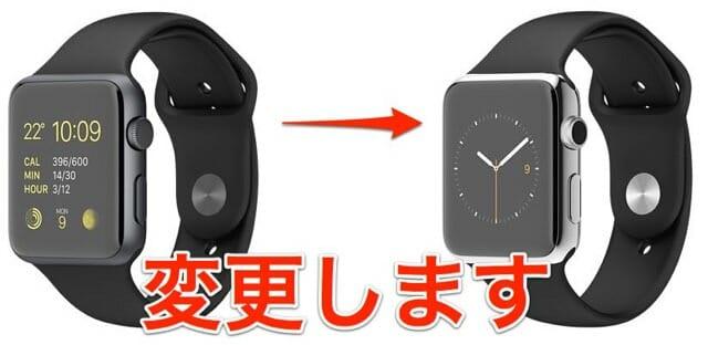Apple Watch Sport をキャンセルして サファイアのApple Watchに変更した