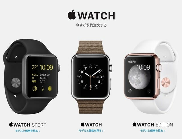 Apple WatchをOnline Apple Storeで予約開始直後注文したら発売日に届かない(T-T)