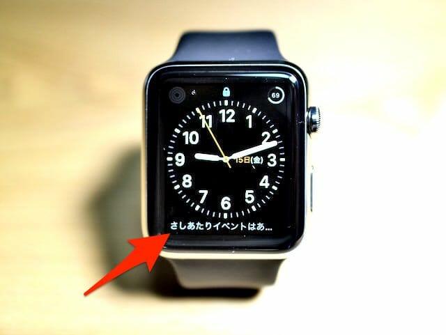 Apple Watch カレンダーイベント表示
