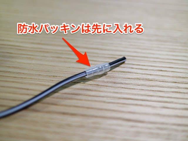 バイク電源USBシガーソケットギボシ端子オス防水カバー
