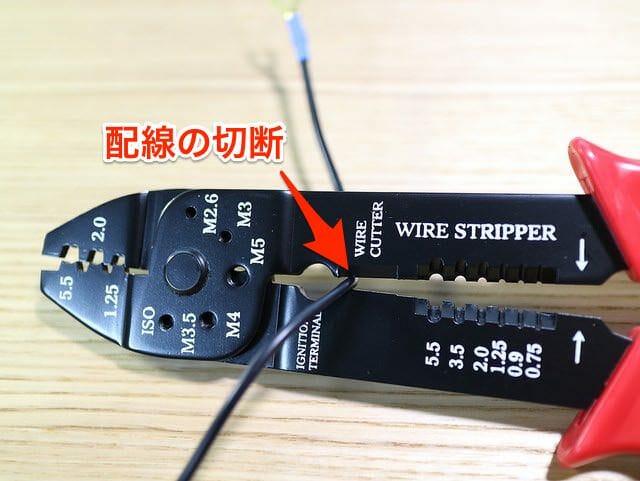 バイク電源USBシガーソケット配線切断中