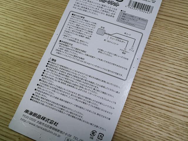 バイク電源USBシガーソケットパッケージ裏面