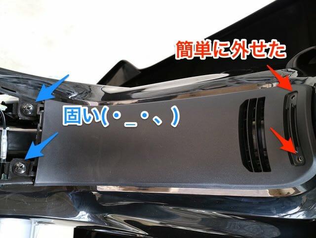 バイク電源USBシガーソケットヒザ部カバー