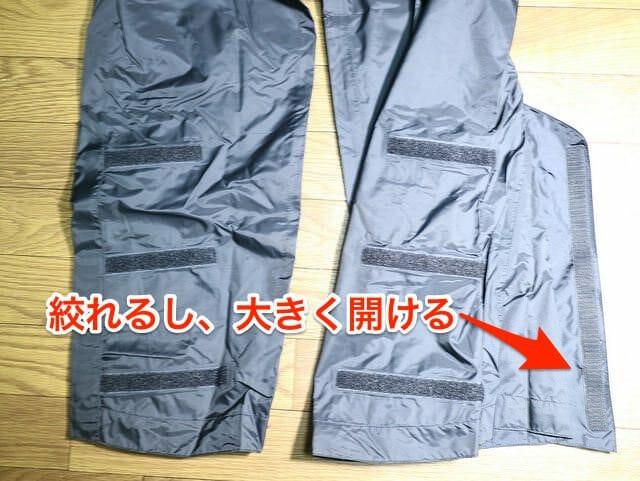 バイク雨対策コンパクトレインスーツ下裾