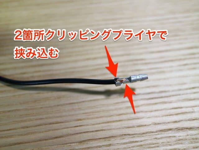バイク電源USBシガーソケットギボシ端子オス取り付け中