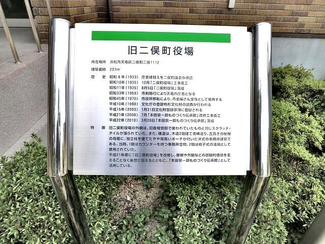 本田宗一郎ものづくり伝承館旧二俣町役場