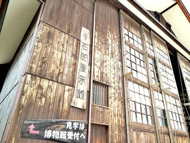 佐渡島千石船展示館入口