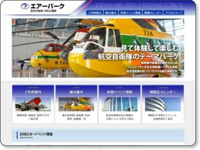 航空自衛隊浜松基地エアーパークWeb