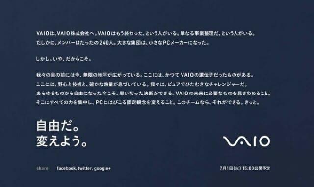 VAIO株式会社発足