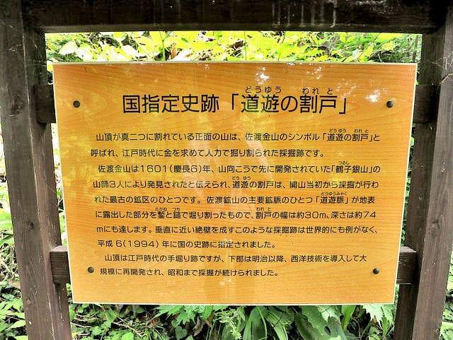 佐渡島金山道遊の割度看板