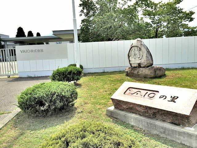 台湾、韓国に負けるな「Made in AZUMINO JAPAN」で日本の技術を知らしめて欲しいVAIO株式会社