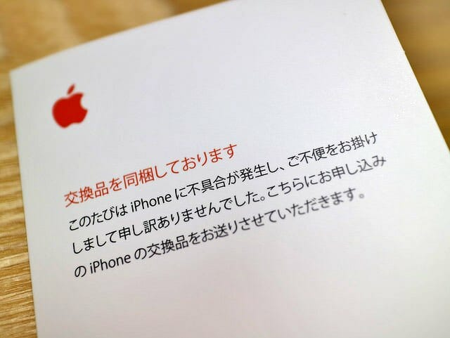 iPhone6s見送ってiPhone6を新品に代えた