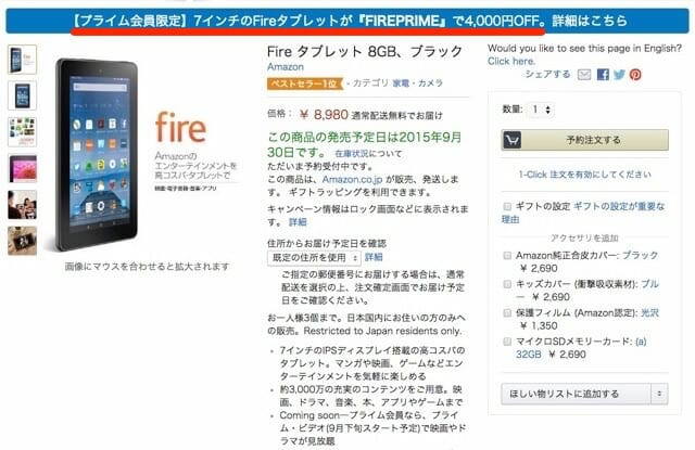 Fireタブレット購入画面