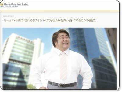 男のファッション研究所WEB