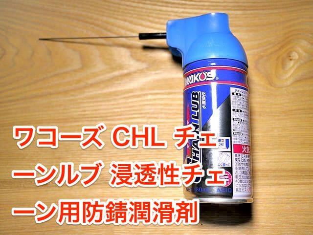 チェーン洗浄潤滑剤
