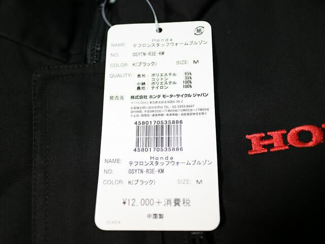 Hondaグッズブルゾンタグ