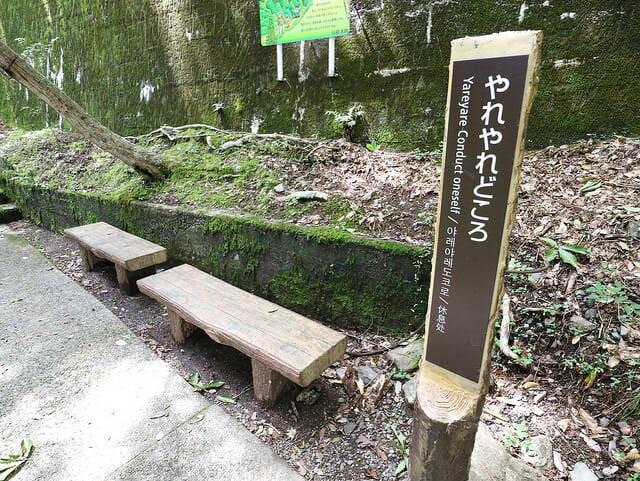 寸又峡後の急な階段休憩所2