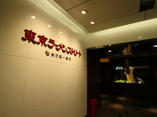東京ラーメンストリートでしゃっきしゃきネギととろっとろ牛タンラーメンを食べた