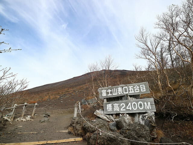 富士山2400m