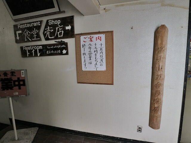 富士山5合目売店