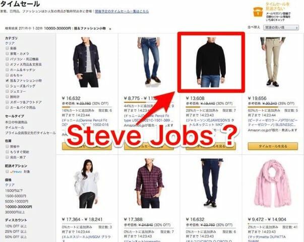 Amazonでスティーブ・ジョブズが売られている!?