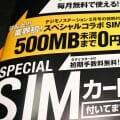 毎月500MBまで無料の夢のSIMをゲットした