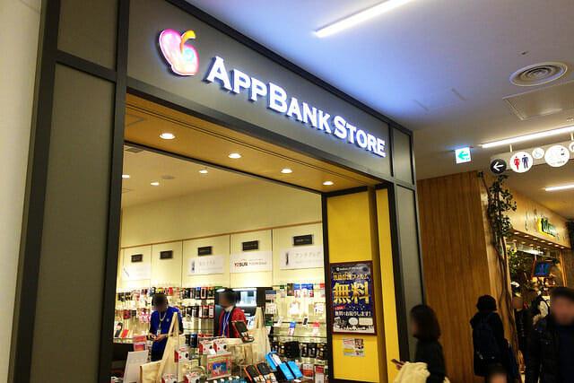 ららぽーと立川立飛AppBankStore