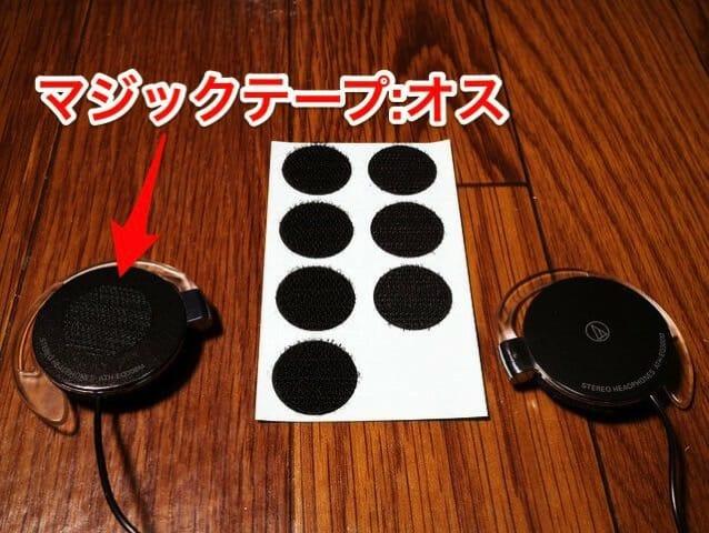 オープン型オンイヤーヘッドホンマジックテープ