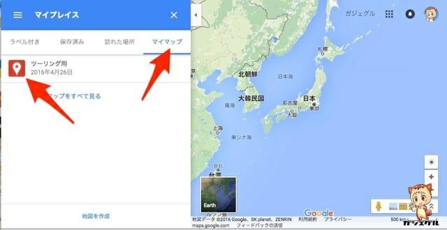 Googleマップマイプレイス