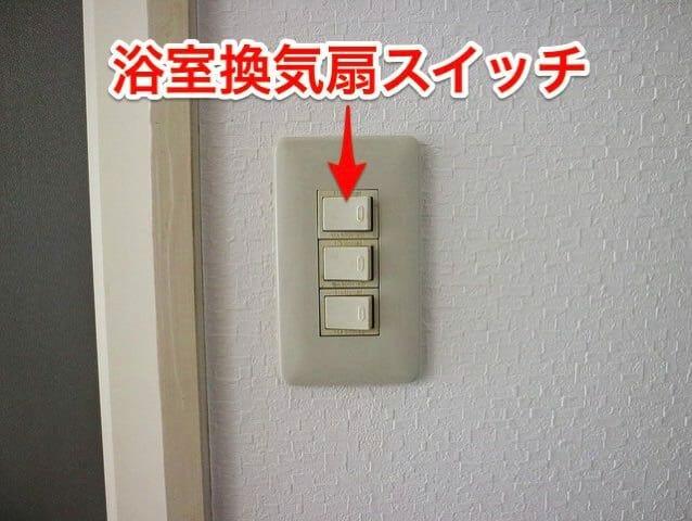 一般的な浴室スイッチ
