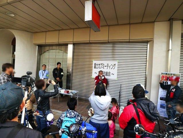 2016富士カブミーティング開会式