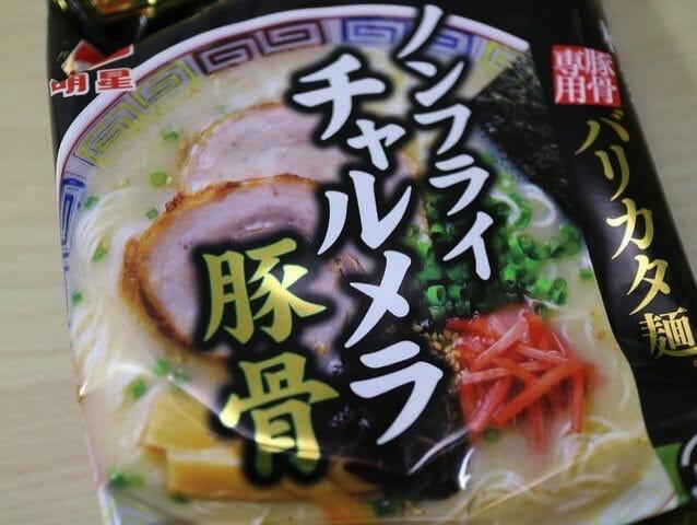 故郷の福岡を思い出す60円の袋麺!旨くできてる