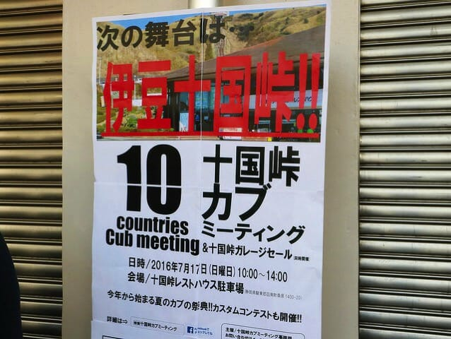 2016富士カブミーティング予告
